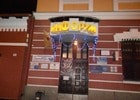 Концерт-кафе Инфорум, Житомир